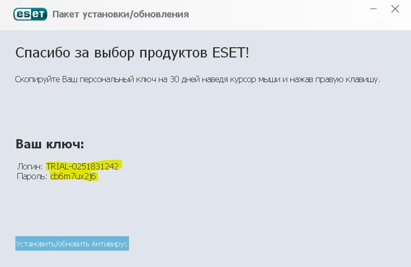 livecd eset nod32 скачать бесплатно