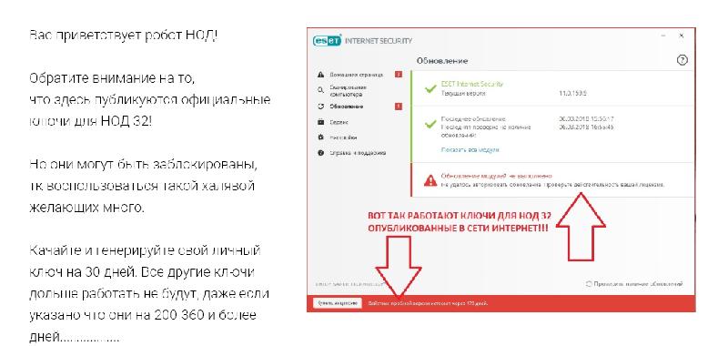 свежие ключи для eset smart security 9 свежие серии на 90 дней